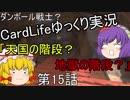 ダンボール戦士?CardLifeゆっくり実況第15話「天国の階段?地獄の階段?」+