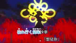 曼珠沙華/ニコカラ(off vocal)