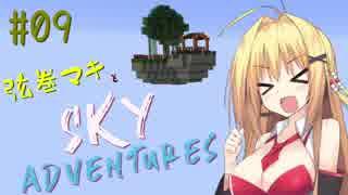 【Minecraft】弦巻マキとFTB Sky Adventures~まきそら2ndS第9話~【VOICEROID実況】