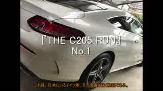 【紲星あかり車載】『THE C205 RUN』 No.1
