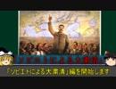 ゆっくりで解説する兵士 ソビエトによる大粛清 前編