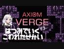 【Axiom Verge】初見でいくこわれたせかい #3【VOICEROID実況プレイ】