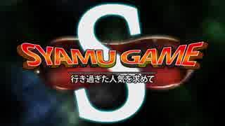 syamu_game 過ぎ去りし時を求めて「S」