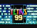 愛に生きるテトリス99