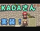 KADAさんが実装された。【ぼくらのアイランド】#18