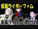 【MMD】仮面ライダーファムVS仮面ライダーリュウガ【VOICEROID】