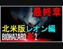 【北米版】バイオハザードRE2 レオン編 最終章【グロ注意】