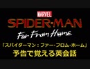映画「スパイダーマン:ファー・フロム・ホーム」の予告で覚える英会話