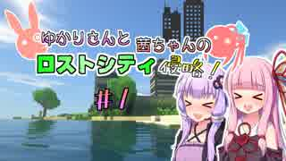 【Minecraft】ゆかりさんと茜ちゃんのロストシティ侵略!  #1【VOICEROID実況】