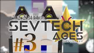 兎と星のSevtech:Ages #3【Minecraft1.12.2】
