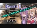 【Kenshi】荒廃した世界を好きに生きたい!その26