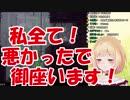 鈴谷アキ「ひぃぃい!あぁぁぁ!ちょっとぉ!やめてぇ!やめてぇぇ!私を!ボクが!私が!悪かったで御座います!あぁぁぁ!私全て!悪かったで御座います!」