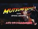 アイドルマスター×エルミナージュ3 第2回 ムツミ・ウジイエと水晶の迷宮編