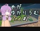 【Megaquarium】めがゆかりうむ2nd - part2【水族館経営シム】
