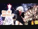 【MMDゾンサガ】純子ちゃんで「好き!雪!本気マジック」