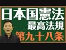 日本国憲法 第九十八条〔最高法規の効力〕とは?〜中田宏と考える憲法シリーズ〜〜