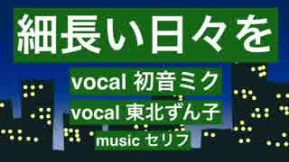 【ミク&ずん子】細長い日々を【オリジナル