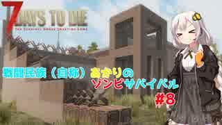 【7 days to die】戦闘民族(自称)あかりのゾンビサバイバル #8【VOICEROID 実況】