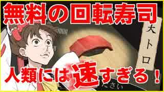 【高速廻転寿司】無料の回転寿司でくるくるし放題だ!【ゆっくり実況】