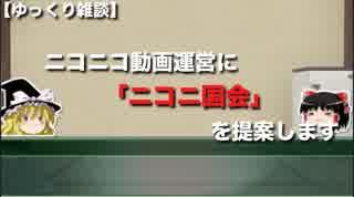 【ゆっくり雑談】ニコニコ動画運営に「ニコニ国会」を提案します