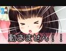 【単発コメディ】きりたん「タワシを飼います」葵「生き物じゃねぇよ」【VOICEROID劇場】