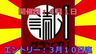 読ム-1GPでやっちゃいけないこと【宣伝動画】