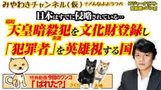「犯罪者」を英雄視する日本と天皇暗殺未遂犯を文化財登録する韓国|みやわきチャンネル(仮)#367