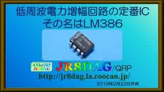 低周波電力増幅回路の定番IC その名はLM386(2019.02.22)
