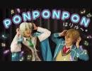 【あんスタ】日々樹渉の誕生日を祝って「PONPONPON」踊ってみた【はりゅ~*】