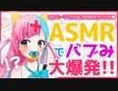 【ピンキーママがおむつを替えてくれる♥】ASMRでバブみ大爆発!!!!【ヘッドホン推奨】
