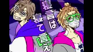 【人力A3!】NEO&たるち で ロ/キ【フルve