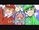 【人力幕末】レ.ト.ロ.マ.ニ.ア.狂.想.曲