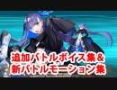 Fate/Grand Order メルトリリス 追加バトルボイス&リニュー...