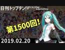 日刊トップテン!VOCALOID&something【日刊ぼかさん2019.02.20】1500回拡大号