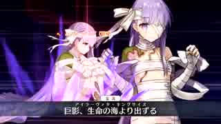 【FGO】 キングプロテア 宝具【Fate/Grand