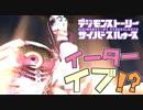 【サイバースルゥース】悠子を助けろ!イーター・イブ戦がやばすぎる!?#42【デジモンストーリー】