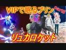【スマブラSP】VIPで眠るプリン part5~リュカロケット~