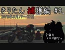 【VOICEROID車載】今日もいい日だっ「きりたん捕獲編 #3 FINAL」