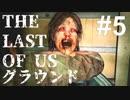 【ゆっくり実況】最高難易度グラウンド【The Last of Us】Part6
