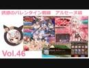 【千年戦争アイギス】 鬼姫盗賊団 vol.47 / 誘惑のバレンタイン戦線 アルセーヌ級