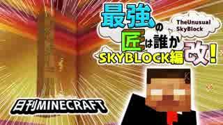 【日刊Minecraft】最強の匠は誰かスカイブロック編改!絶望的センス4人衆がカオス実況!#52【TheUnusualSkyBlock】