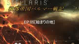 【ステラリス】没落帝国バルマー戦記【VOICEROID実況+他】EP05