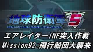 【地球防衛軍5】エアレイダーINF突入作戦 Part90【字幕】