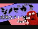 【シノビガミ】危険なテレビ局 part1【TRPG】