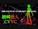 【綾崎秋人】One-sixth of Starlight Fantasia【CVVC】