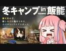 【琴葉茜】VRキャンプ実況 #1