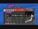 【安政南海地震】緊急地震速報---大津波警報