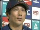 2008.5.25 横浜vsオリックス 大石大二郎監督代行 初勝利