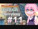 【StoneHearth】そらさんのCherrySong#11
