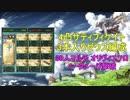 [グラブル]4凸サティフィケイト3本入りゼウス編成 30人マル...